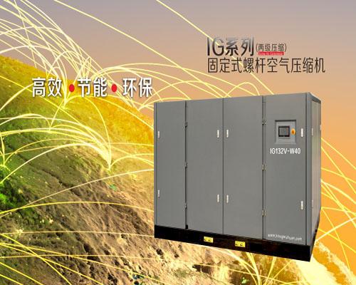 IG係列兩級壓縮固定式螺杆空氣壓縮機