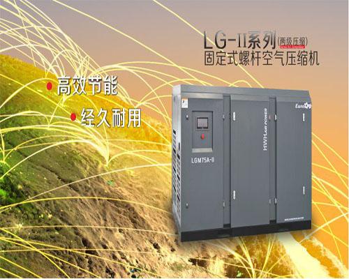 LG-II係列兩級壓縮固定式螺杆空氣壓縮機