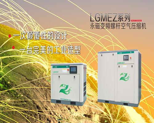 LGMEZ係列永磁變頻螺杆空氣壓縮機