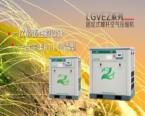 LGVEZ係列固定式螺杆空氣壓縮機