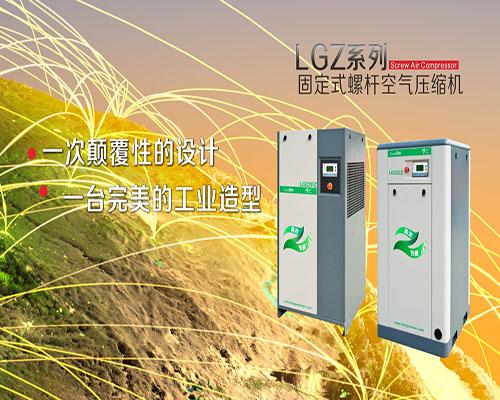 LGZ係列固定式螺杆空氣壓縮機