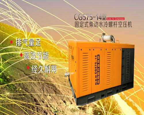 CG575-14型固定式柴動水冷螺桿空壓機