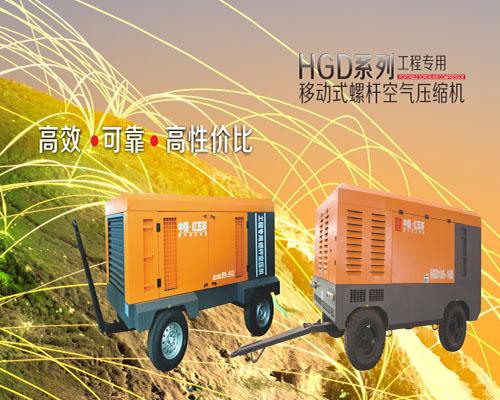 HGD係列工程專用移動螺杆空氣壓縮機