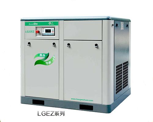 LGEZ係列固定式螺杆空氣壓…