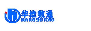 华维数通科技股份有限公司