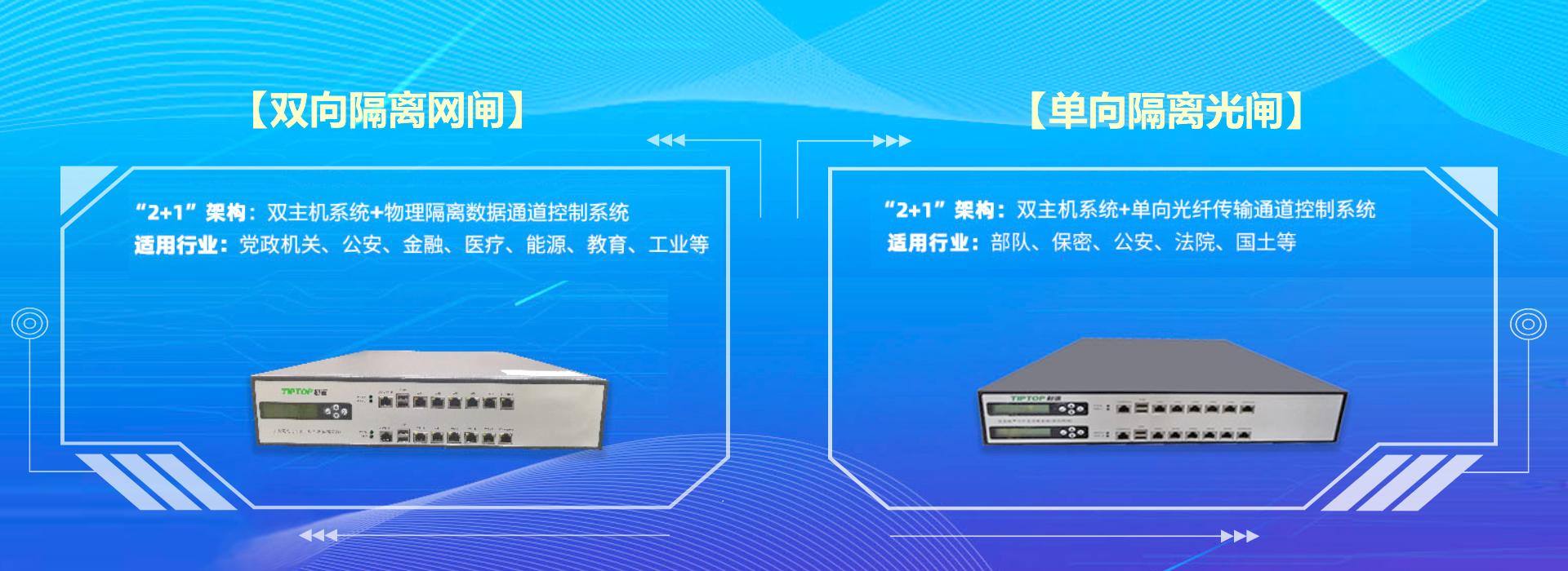 深圳双向隔离网闸