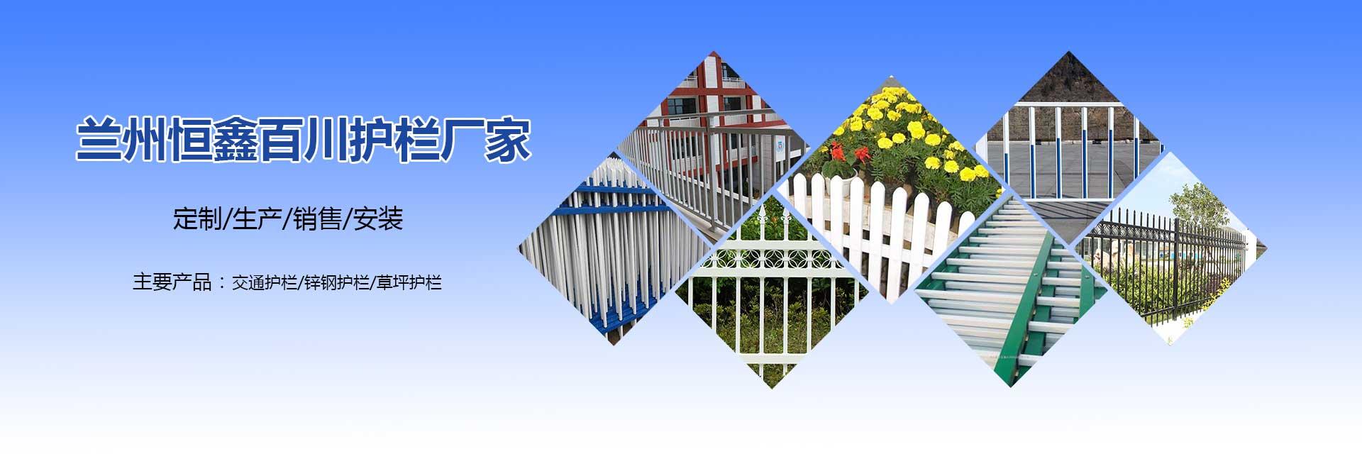 兰州恒鑫百川护栏厂家