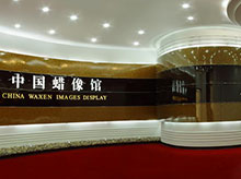 中国蜡像馆