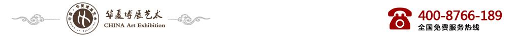 华夏博展艺术工程有限公司_Logo