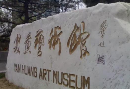艺术馆展览