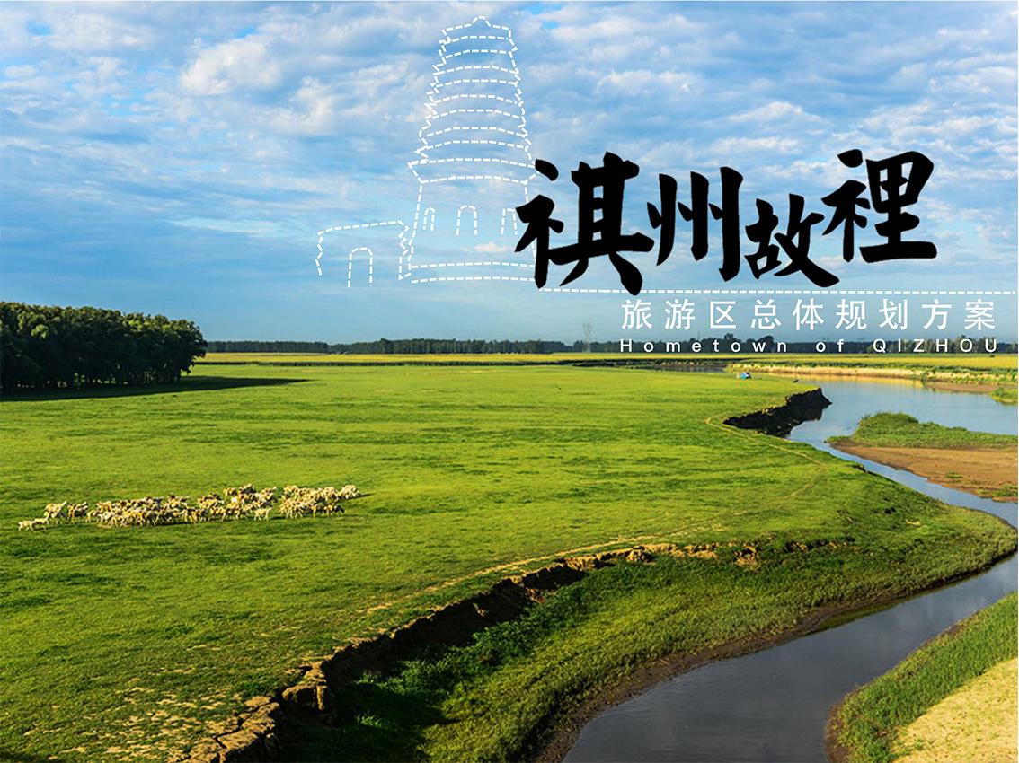 祺州故里——旅游区总体规划方案