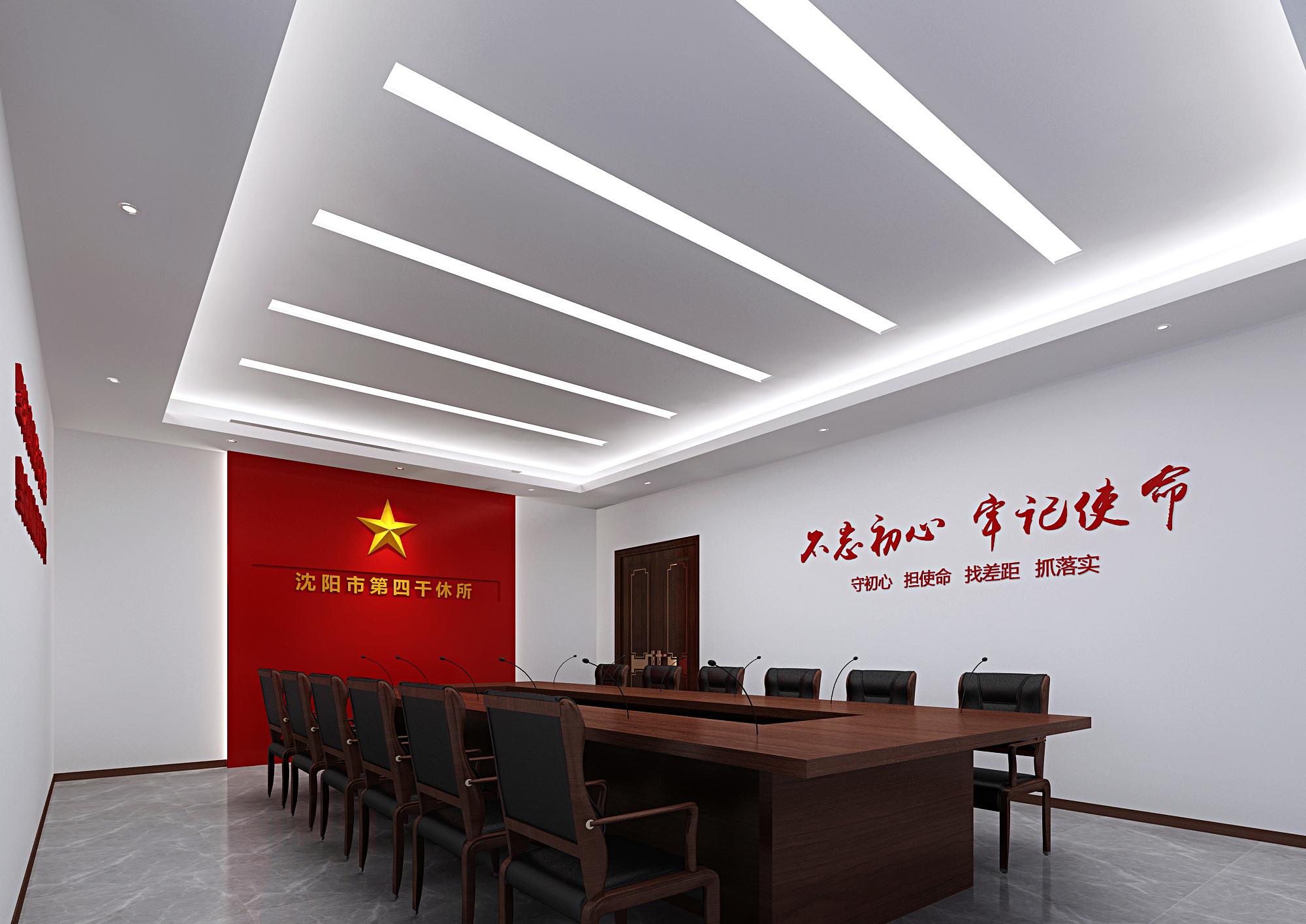 会议室建设