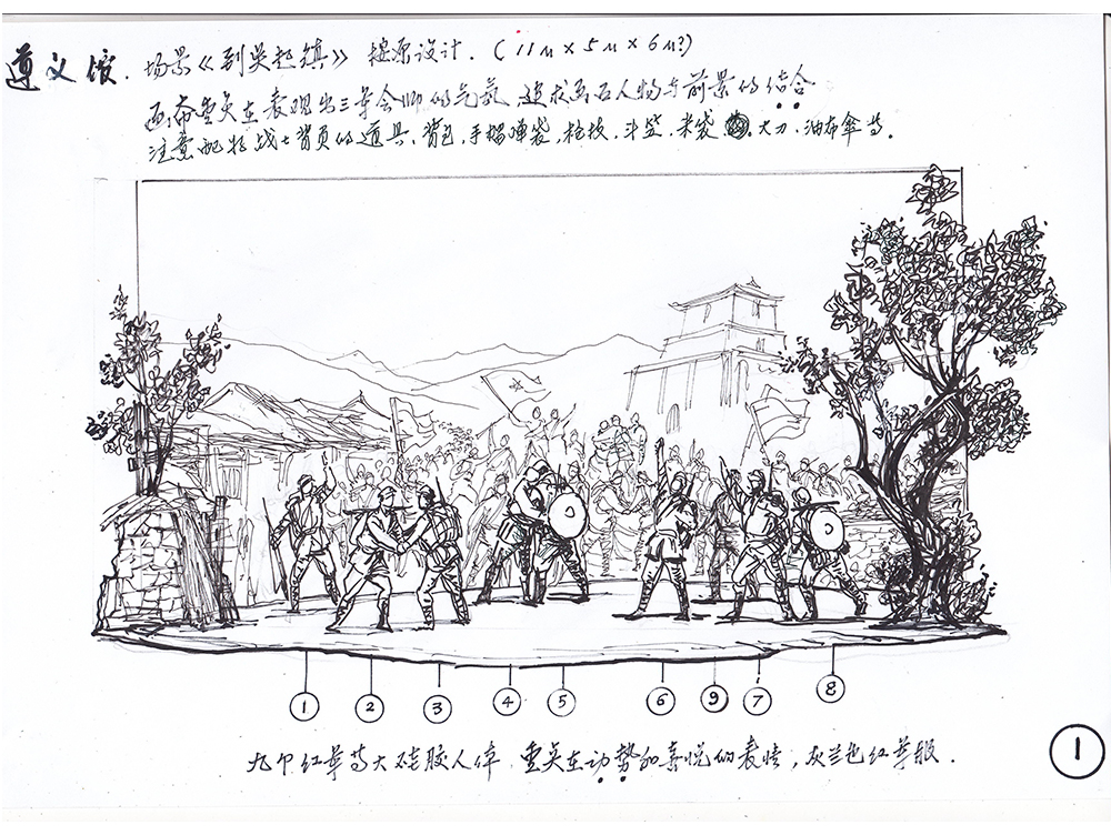南梁革命纪念馆-吴起镇手绘