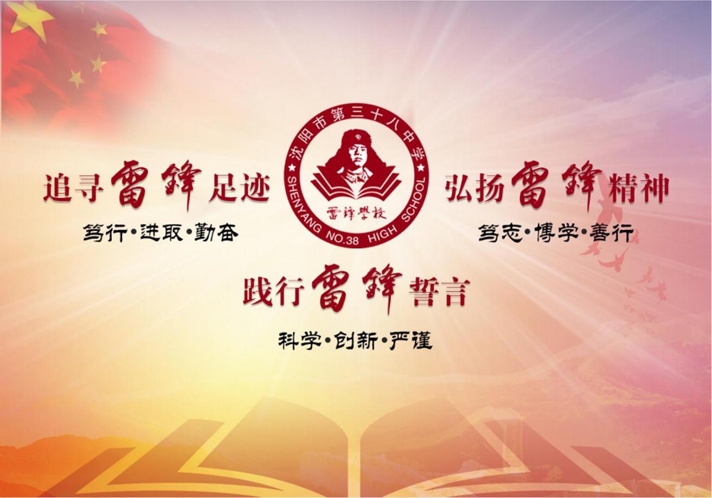 沈阳市第三十八中学校史馆设计方案