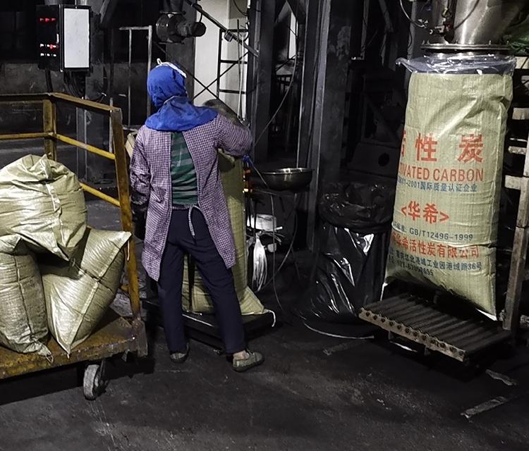 活性炭工厂工作展示