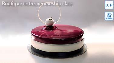创业综合课程