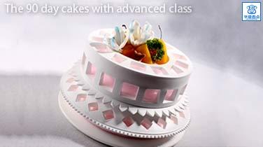 90天蛋糕裱花高级课程