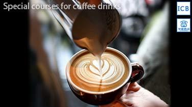 咖啡饮品专门课程