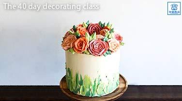 90天蛋糕裱花高级班
