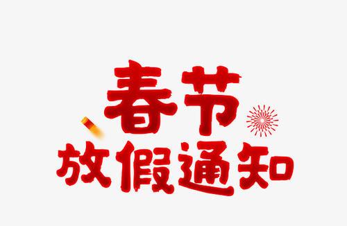 西安海研生物科技有限公司2021年春节放假通知!