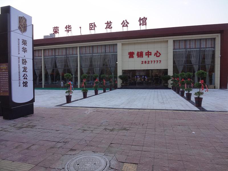 襄陽市榮華·臥龍公館售樓部視頻監控及廣播系統