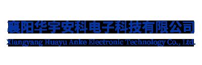 襄陽華宇安科公司