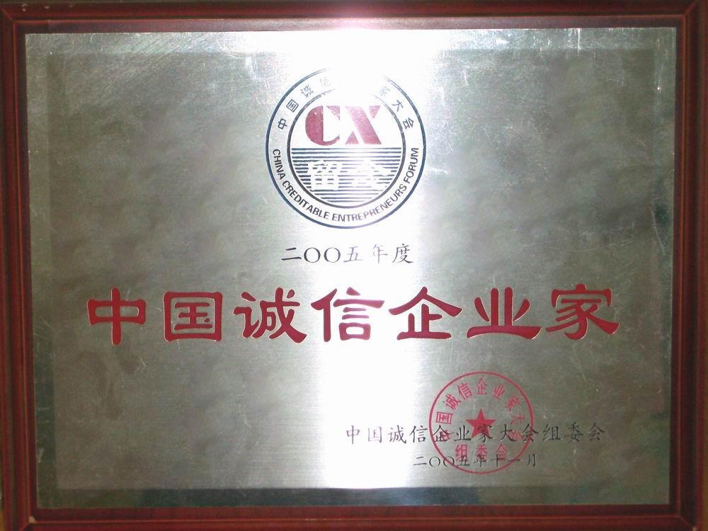 转印机中国诚信企业家