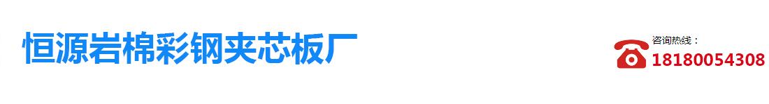 眉山合欢视频的软件app彩鋼夾芯板廠