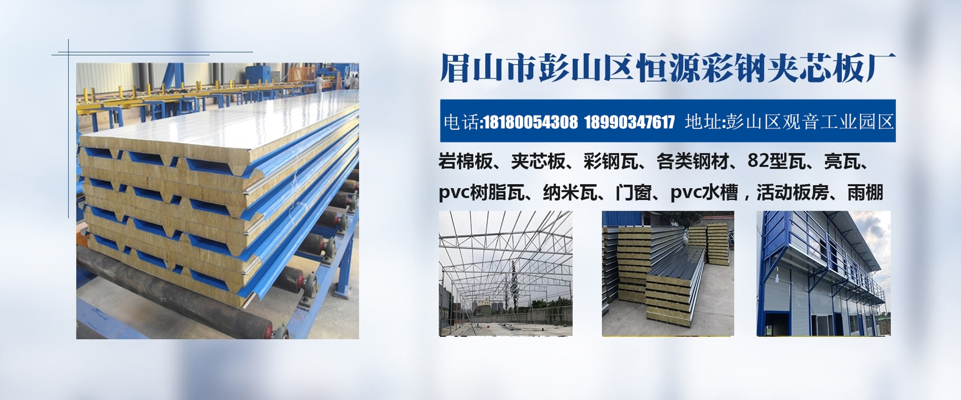 恒源夹芯板厂是一家眉山夹芯板厂家,主要生产和销售岩棉夹芯板!