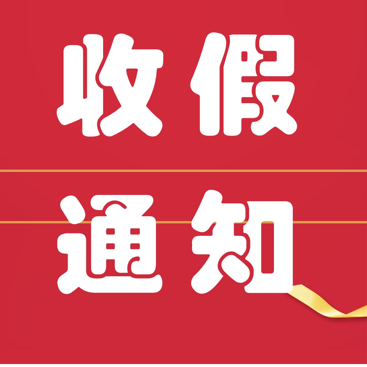 眉山围挡厂家春节收假通知