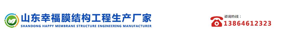 山东幸福膜结构工程生产厂家