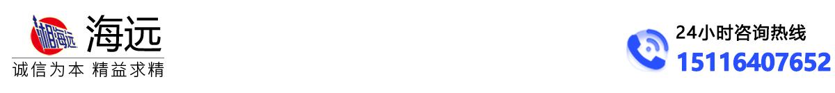 湖南海远电子科技公司