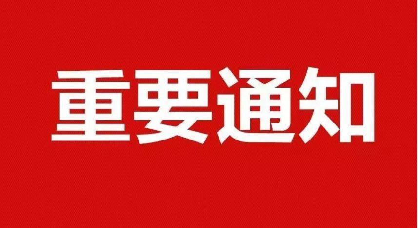 四川和义润成科技有限公司2021年五一劳动节节上班通知