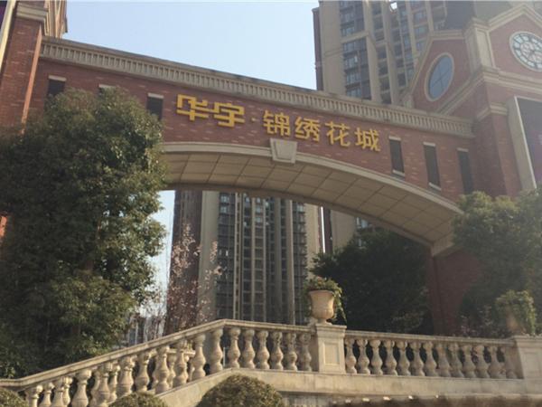 眉山锦绣花城塑料管材联塑管供应施工项目