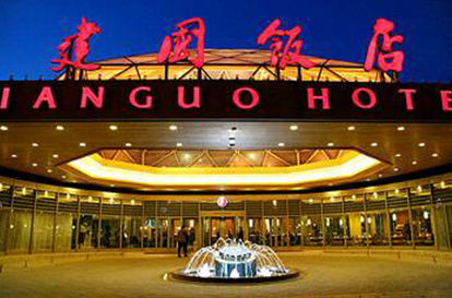 西安建国饭店