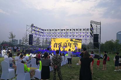 西安锦江国际酒店周年庆典音乐节活动策划