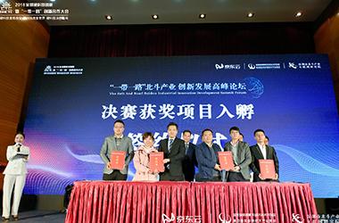 2018 一带一路'北斗产业创新发展高峰论坛活动