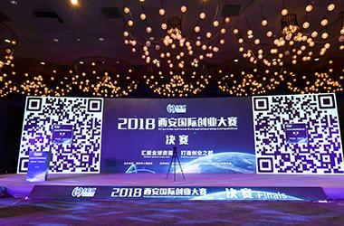 2018西安国际创业大赛活动策划