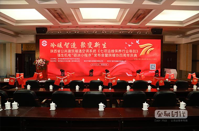 陕西省公共建筑暖通空调系统《七项运维保养行业导则》