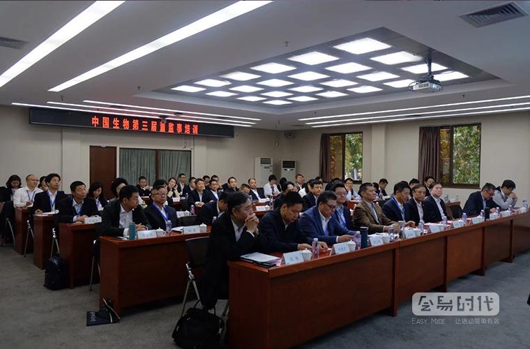 中国生物第三届董监事培训班