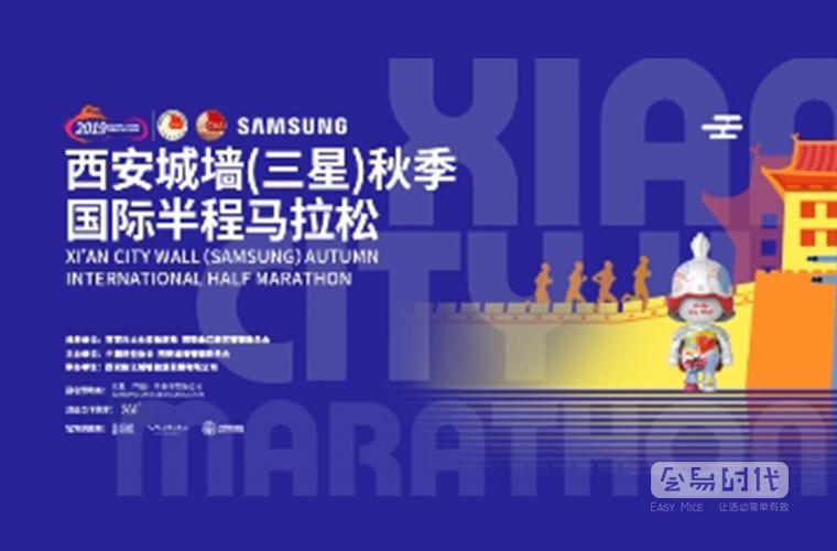 2019西安城墙(三星)秋季国际半程马拉松