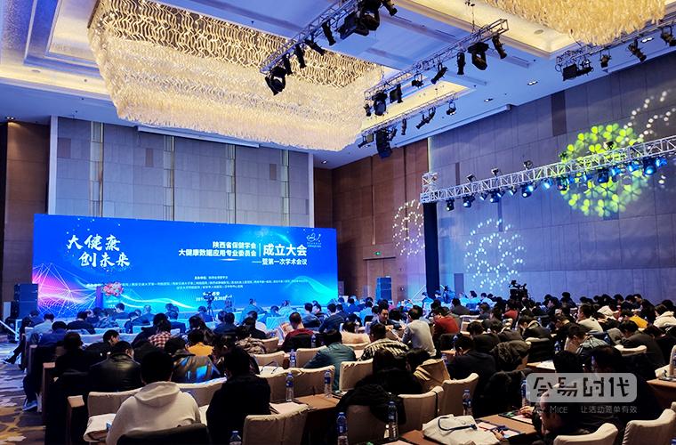 陕西省保健学会大健康数据应用专业委员会成立大会暨第一次学术会议