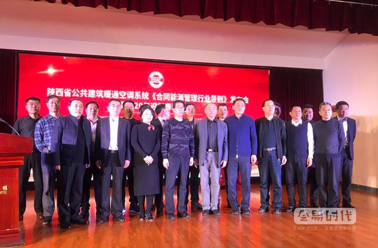 陕西省公共建筑暖通空调系统《合同能源管理行业导则》发布会暨2020迎新春联欢会