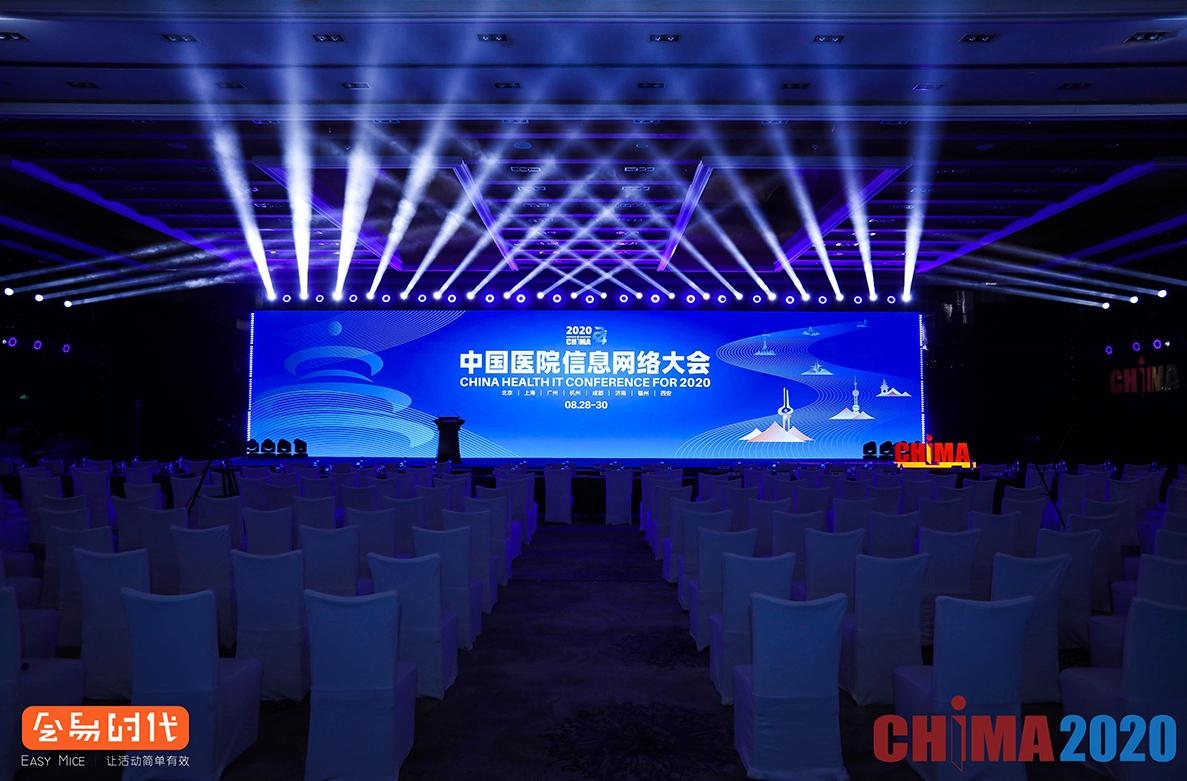2020年chima大会活动