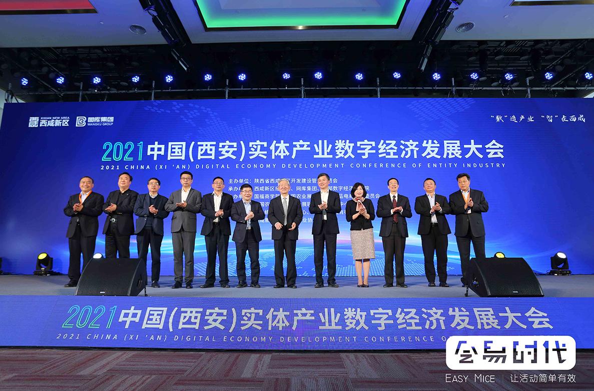 2021中国(西安)实体产业数字经济发展大会