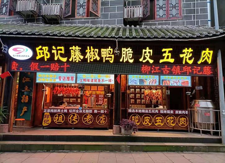 藤椒鸭创始店