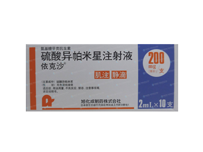 硫酸异帕米星注射液