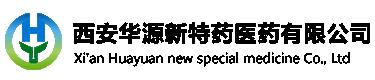 西安华源新特药医药有限公司