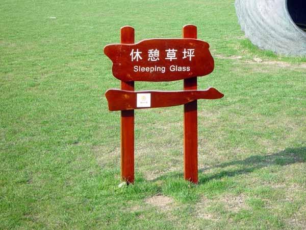 景区公园标识系统4