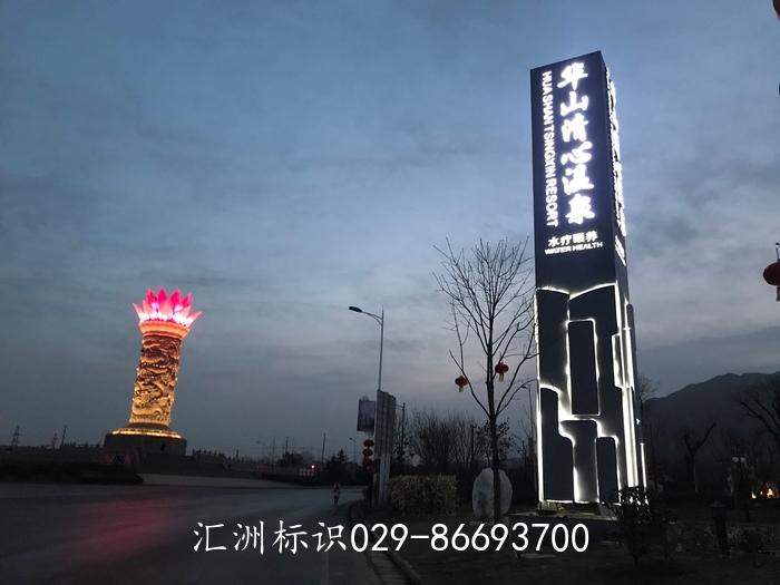 华山清心温泉精神堡垒